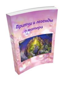 Обложка книги Притчи о матери
