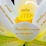 Изображение - Слово для поздравления wish-150x150