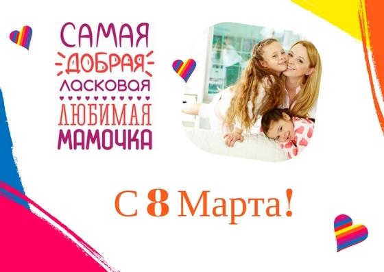 Открытка маме с 8 Марта