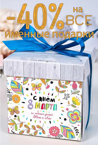 Именные подарки Красный куб