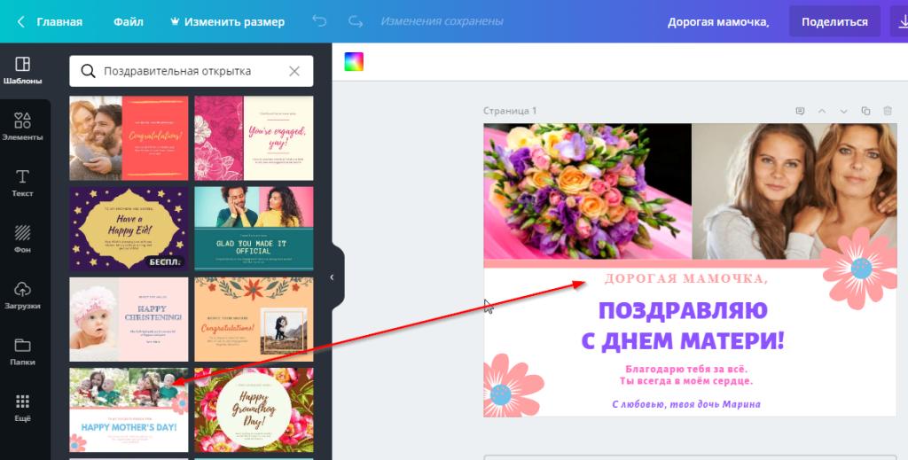 Создать открытку ко дню Матери онлайн