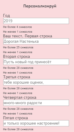 personalizaciya-ng-nabor
