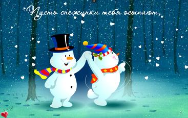 Флеш-открытка на Новый год