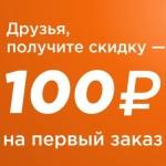 100-rub-na-1-zakaz-v-zdravcity