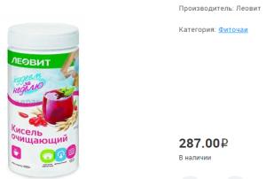 kisel-leovit-287-rub