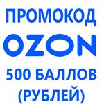 ozon_500-ballov