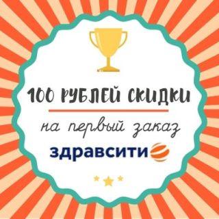 zdravcity-100-rubley
