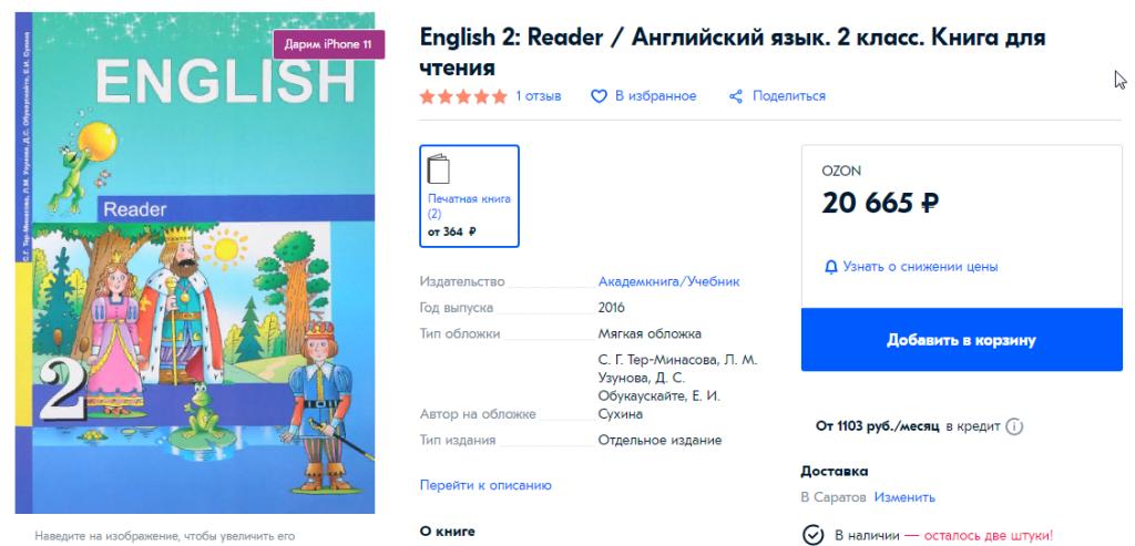 english-20665r