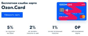 ozon-card