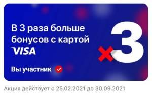 bonusy-visa-3